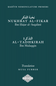 Hadith Primers front_cover